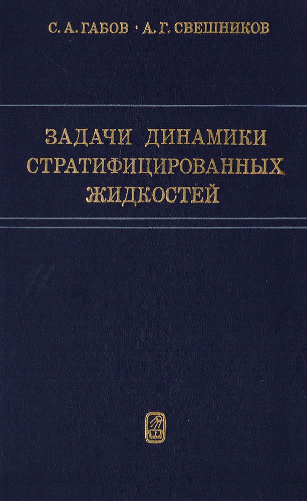Габов С.А., Свешникова.Г. Задачи динамики стратифицированных жидкостей