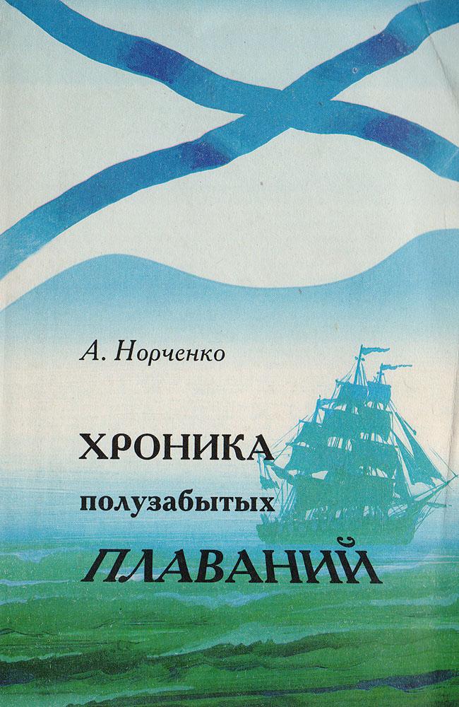 Норченко А.Н. Хроника полузабытых плаваний
