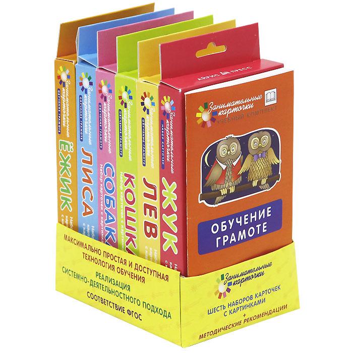 Айрис-пресс Обучающая игра Обучение грамоте айрис пресс набор карточек ёжик читаем предложения обучение грамоте уровень 6