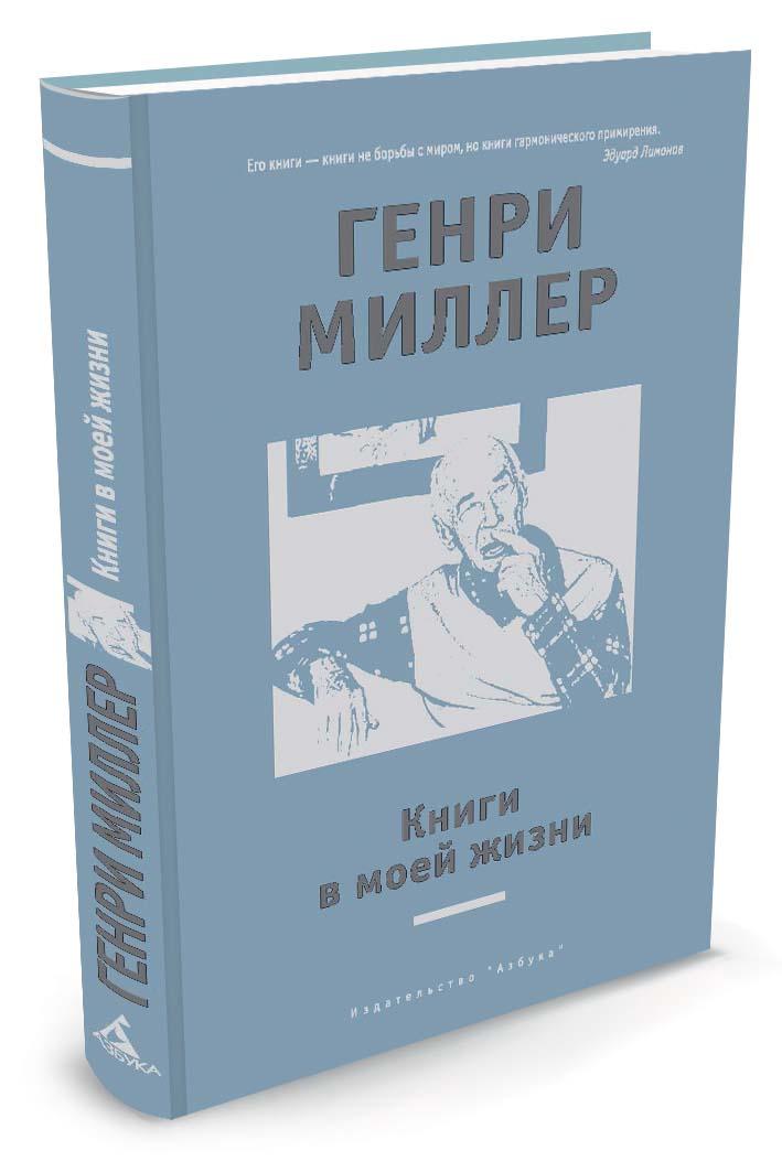 Генри Миллер Книги в моей жизни миллер г книги в моей жизни