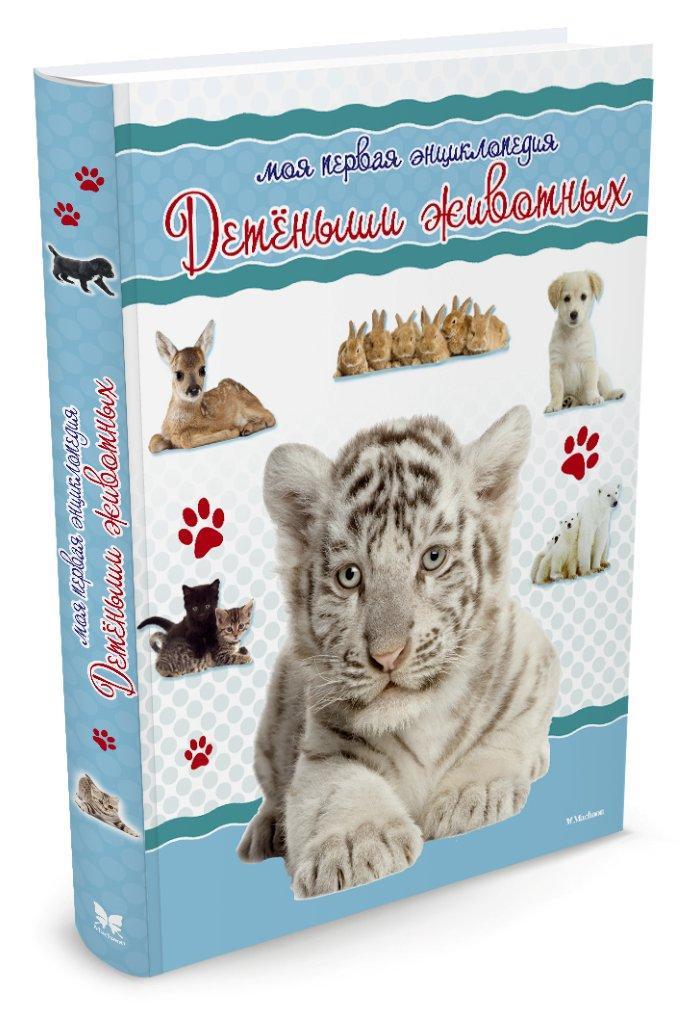 Моя первая энциклопедия. Детеныши животных