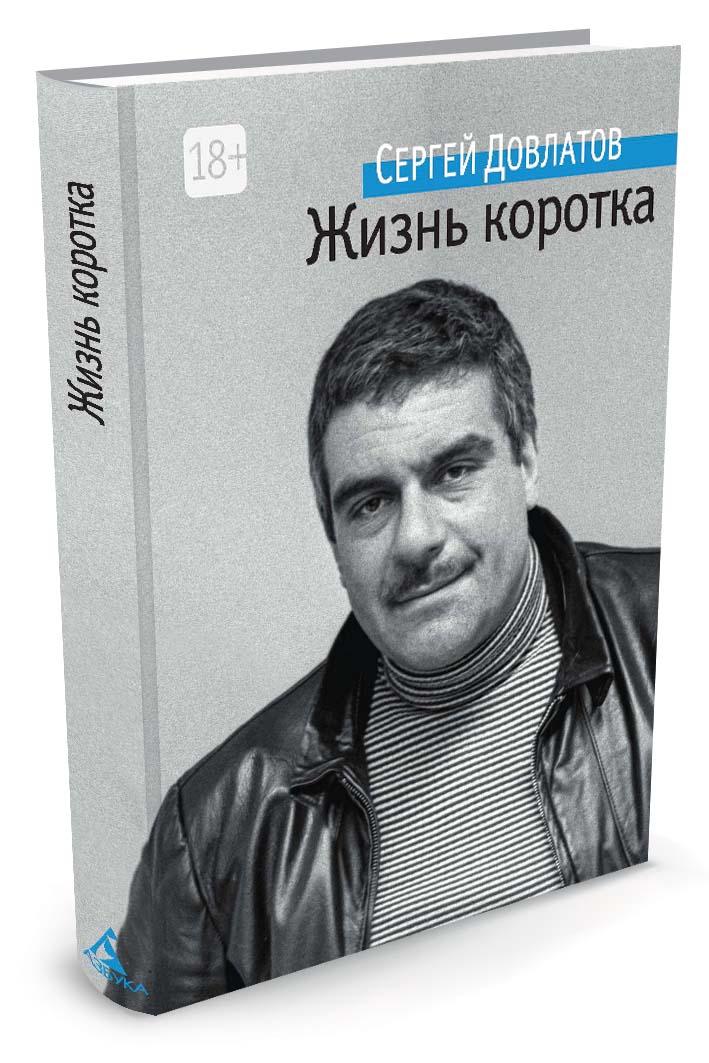 Сергей Довлатов Жизнь коротка