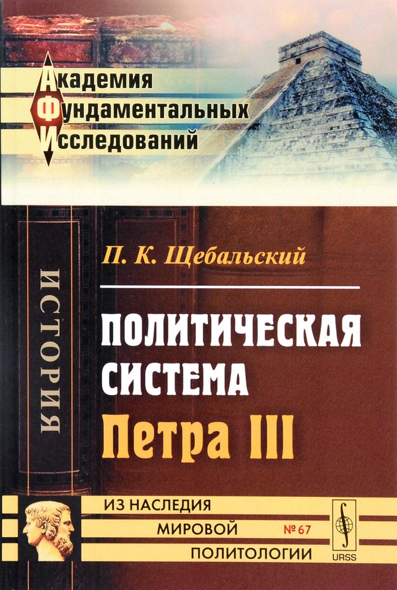 П. К. Щебальский Политическая система Петра III