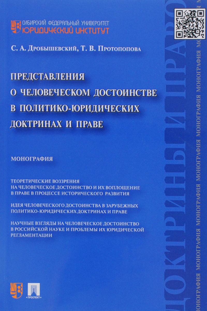 С. А. Дробышевский, Т. В. Протопопова Представления о человеческом достоинстве в политико-юридических доктринах и праве