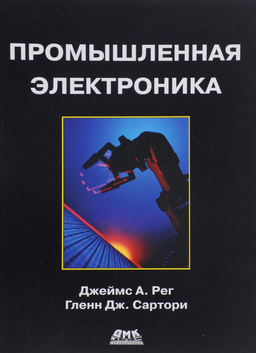 Джеймс А. Рег, Гленн Дж. Сартори Промышленная электроника