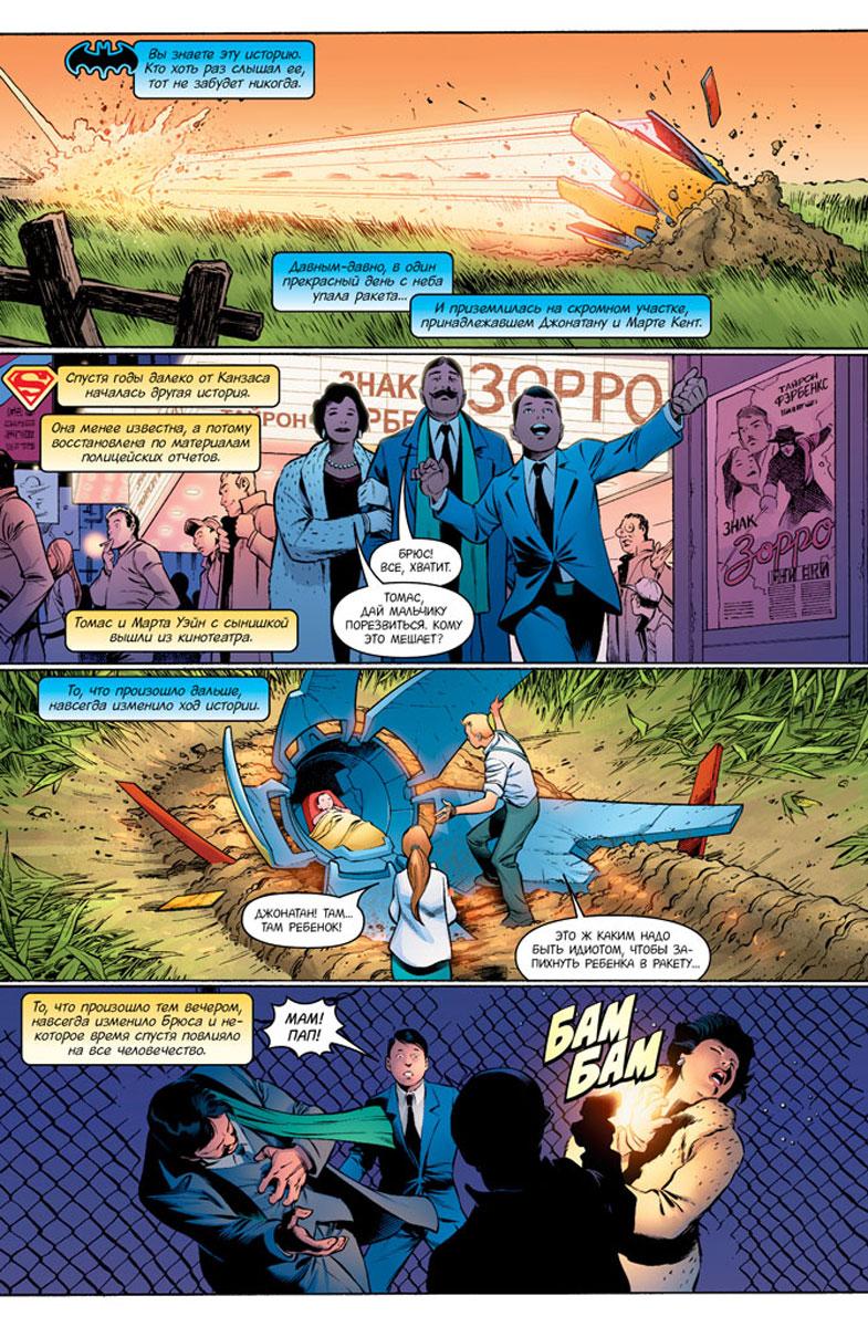 Супермен/Бэтмен. Абсолютная власть В один прекрасный день на Земле...