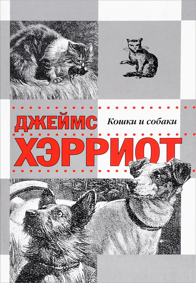 Джеймс Хэрриот Кошки и собаки о кошках и собаках