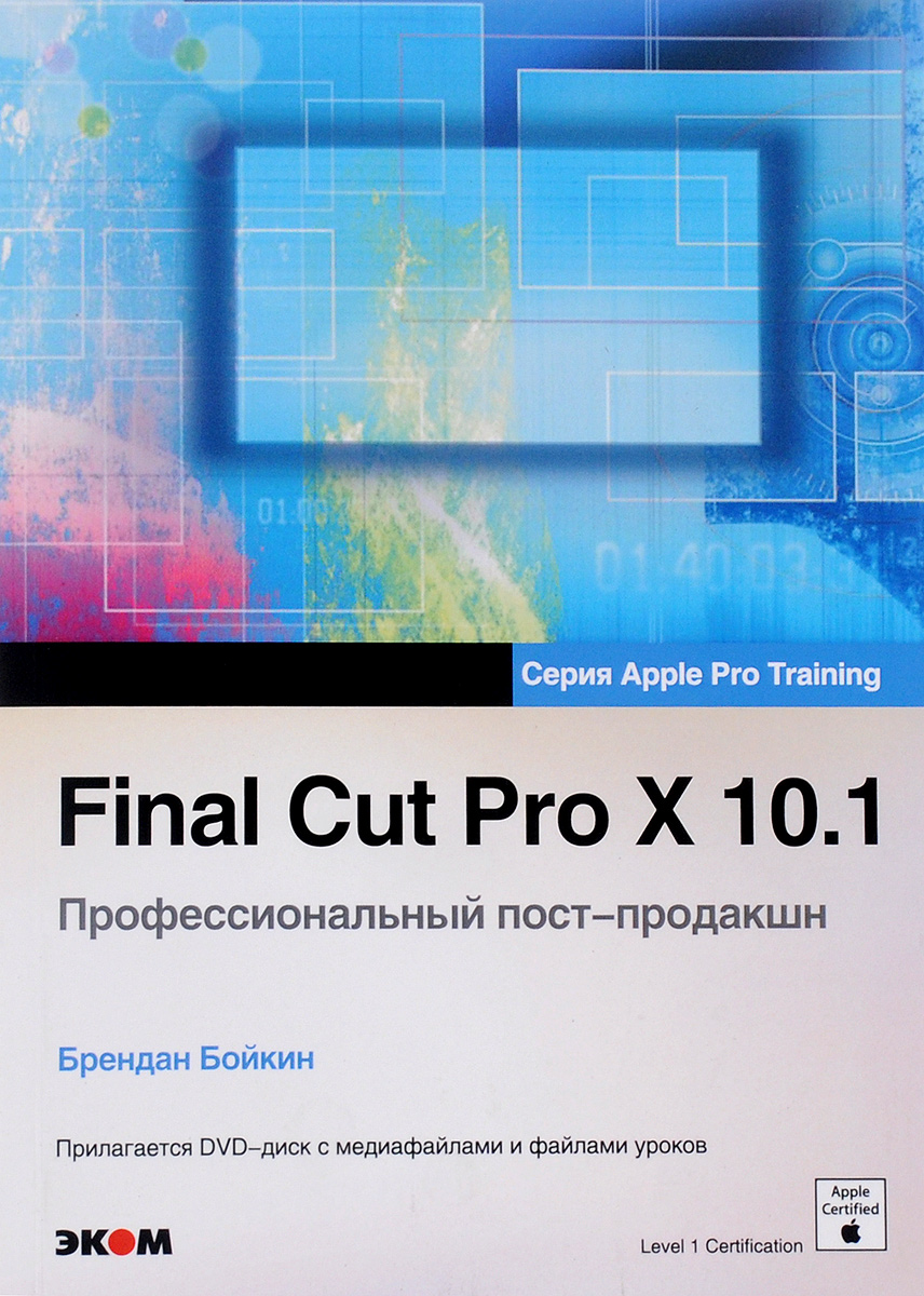 Брендан Бойкин Final Cut Pro X 10.1. Профессиональный пост-продакшн (+ DVD) helmut kobler final cut pro hd for dummies
