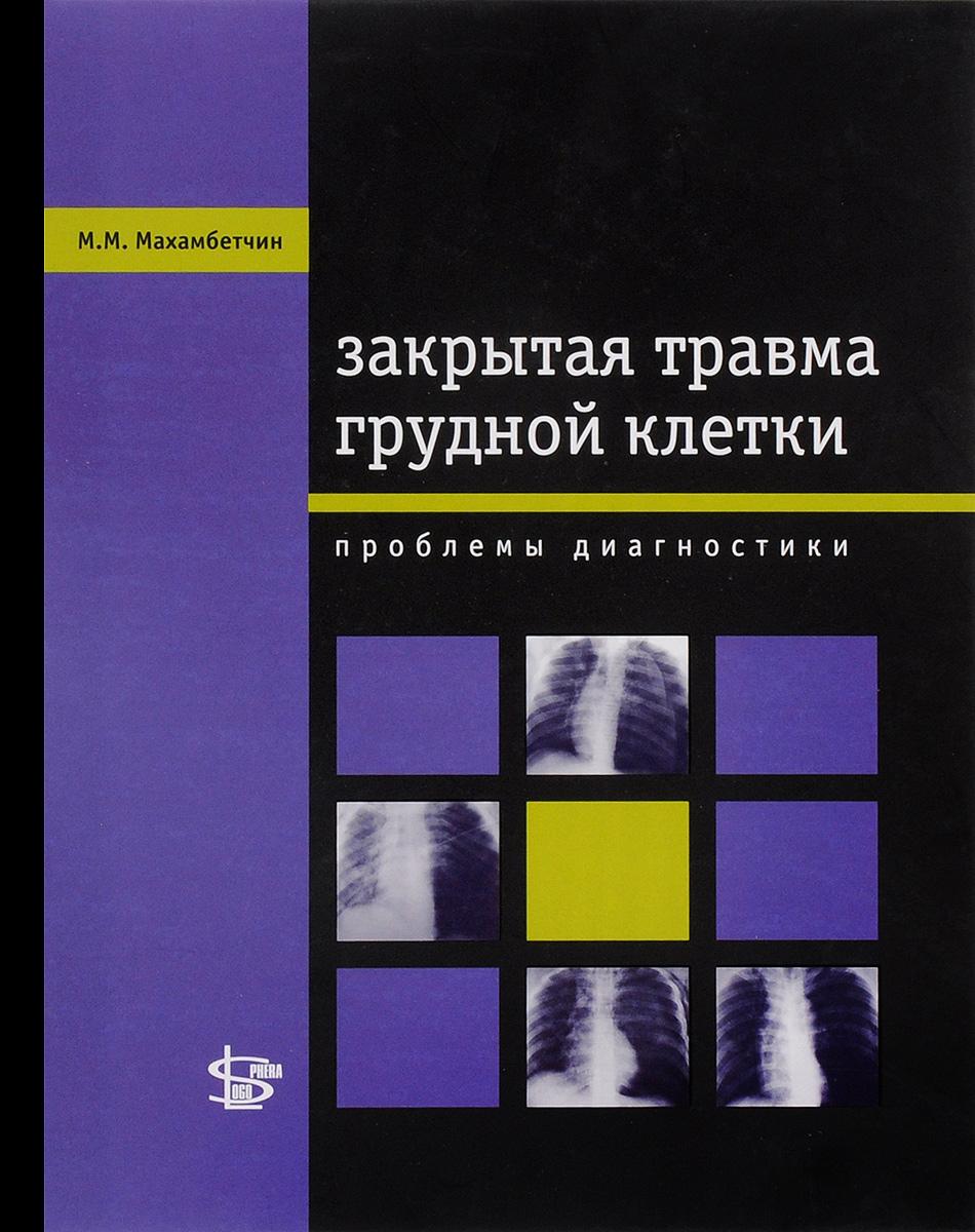 М. М. Махамбетчин Закрытая травма грудной клетки. Проблемы диагностики