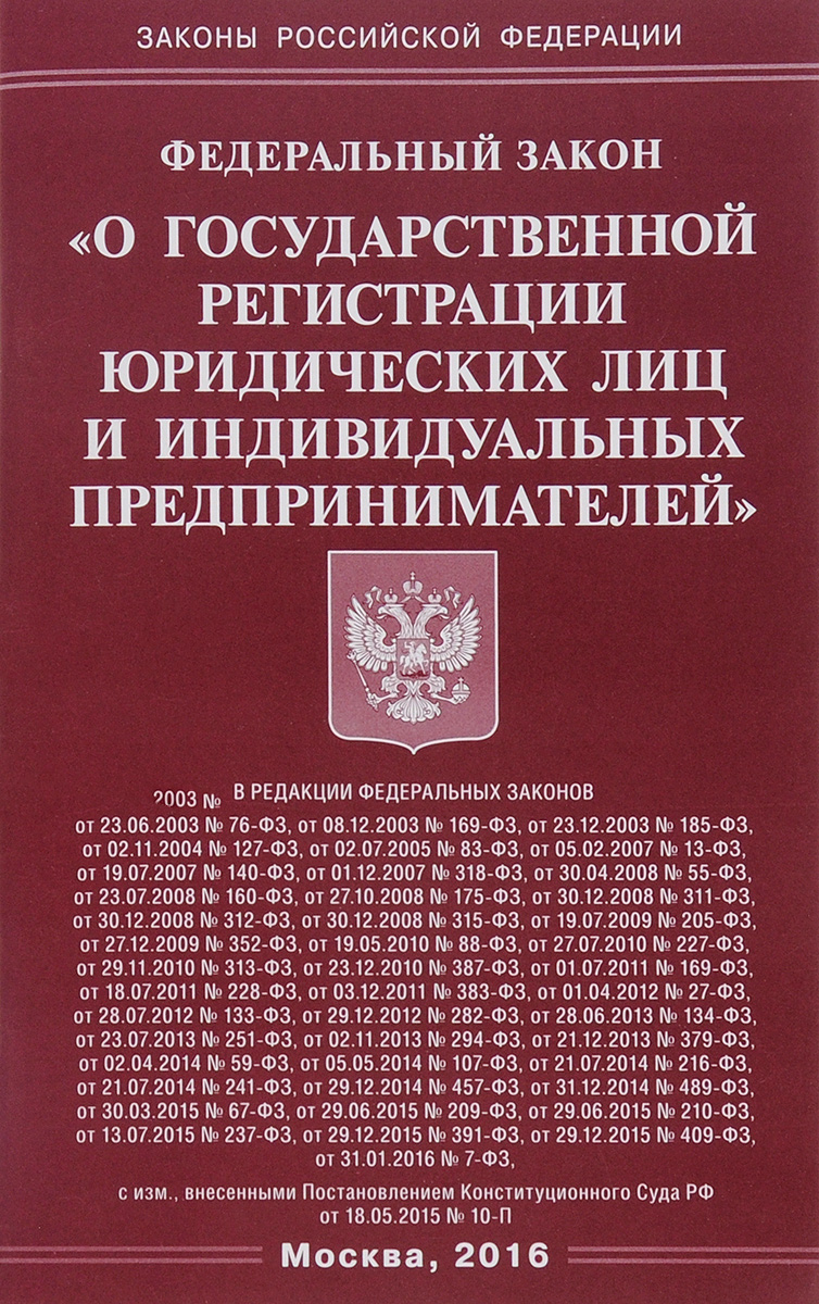 Законы о гос регистрации юр лиц и ип открыть ооо липецк