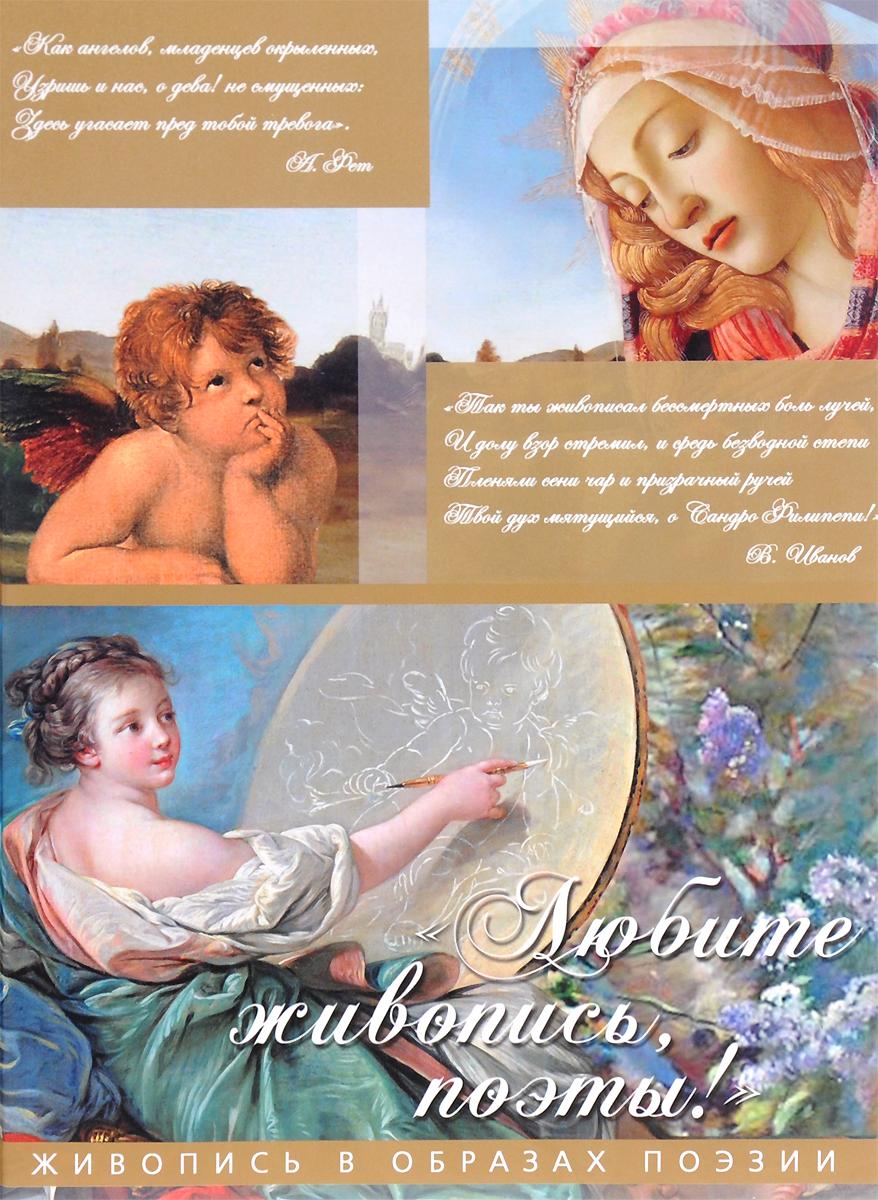 А. Пушкин, А. Блок, Н. Гумилев Любите живопись, поэты! Живопись в образах поэзии