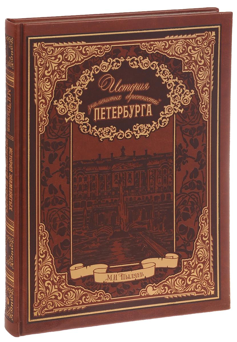 М. И. Пыляев История знаменитых окрестностей Петербурга (подарочное издание)