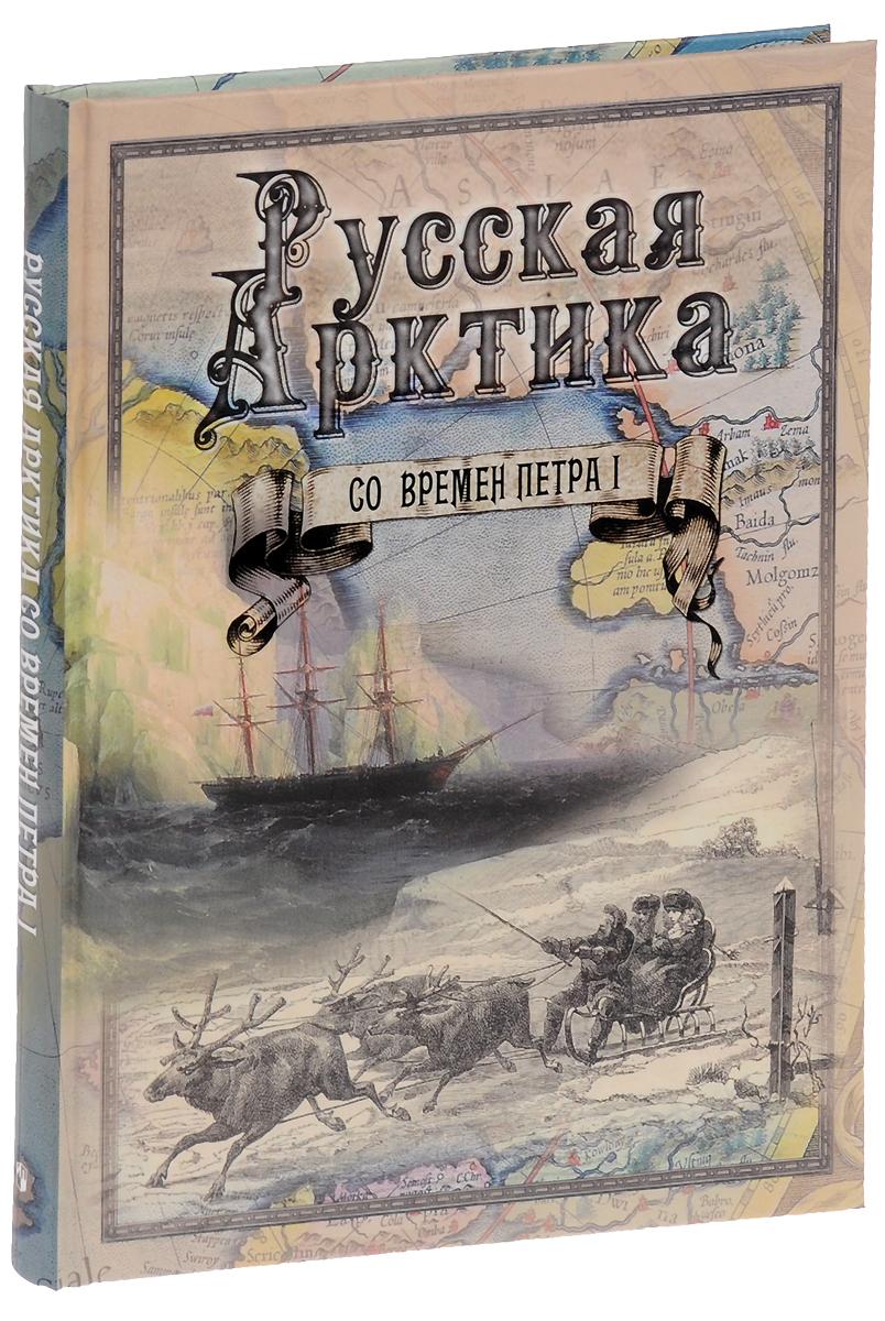 М. А. Лялина Русская Арктика со времен Петра I. Путешествия и открытия