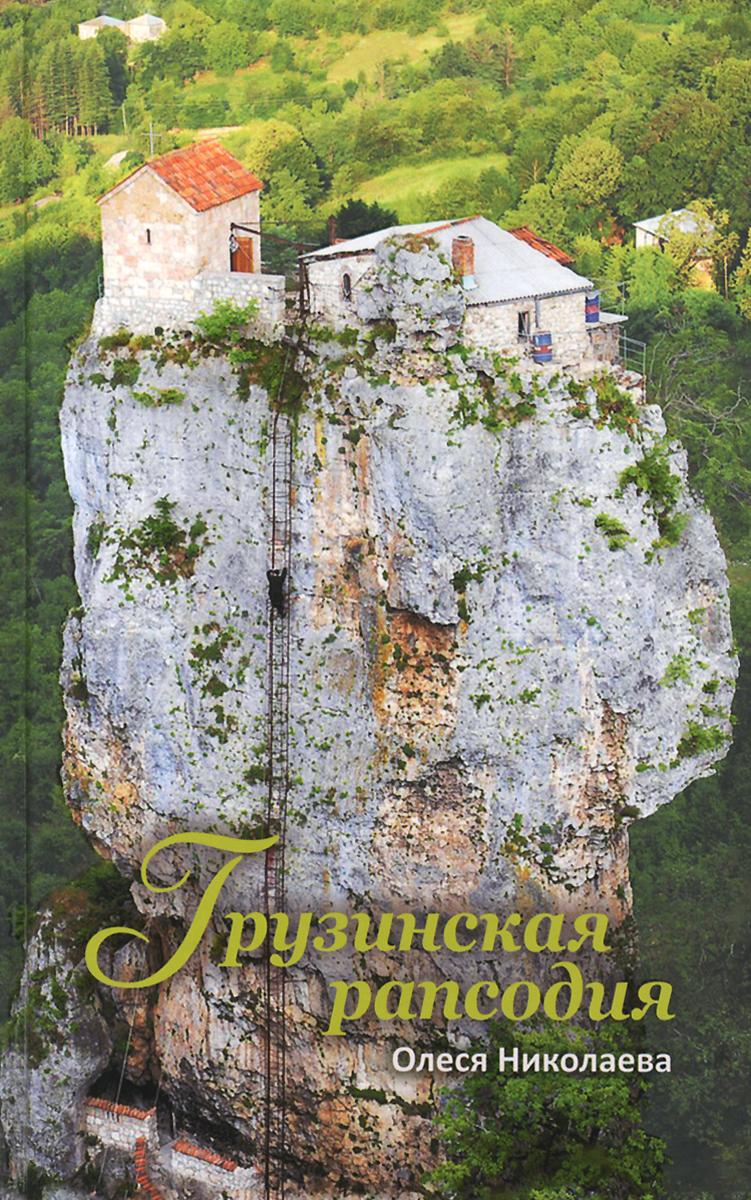Олеся Николаева Грузинская рапсодия с н николаева как лесник заботится о лесе плакат