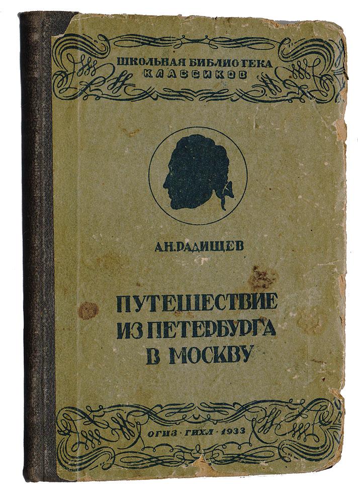 рекомендую, друзья, радищев путешествие из петербурга в москву дочка нее