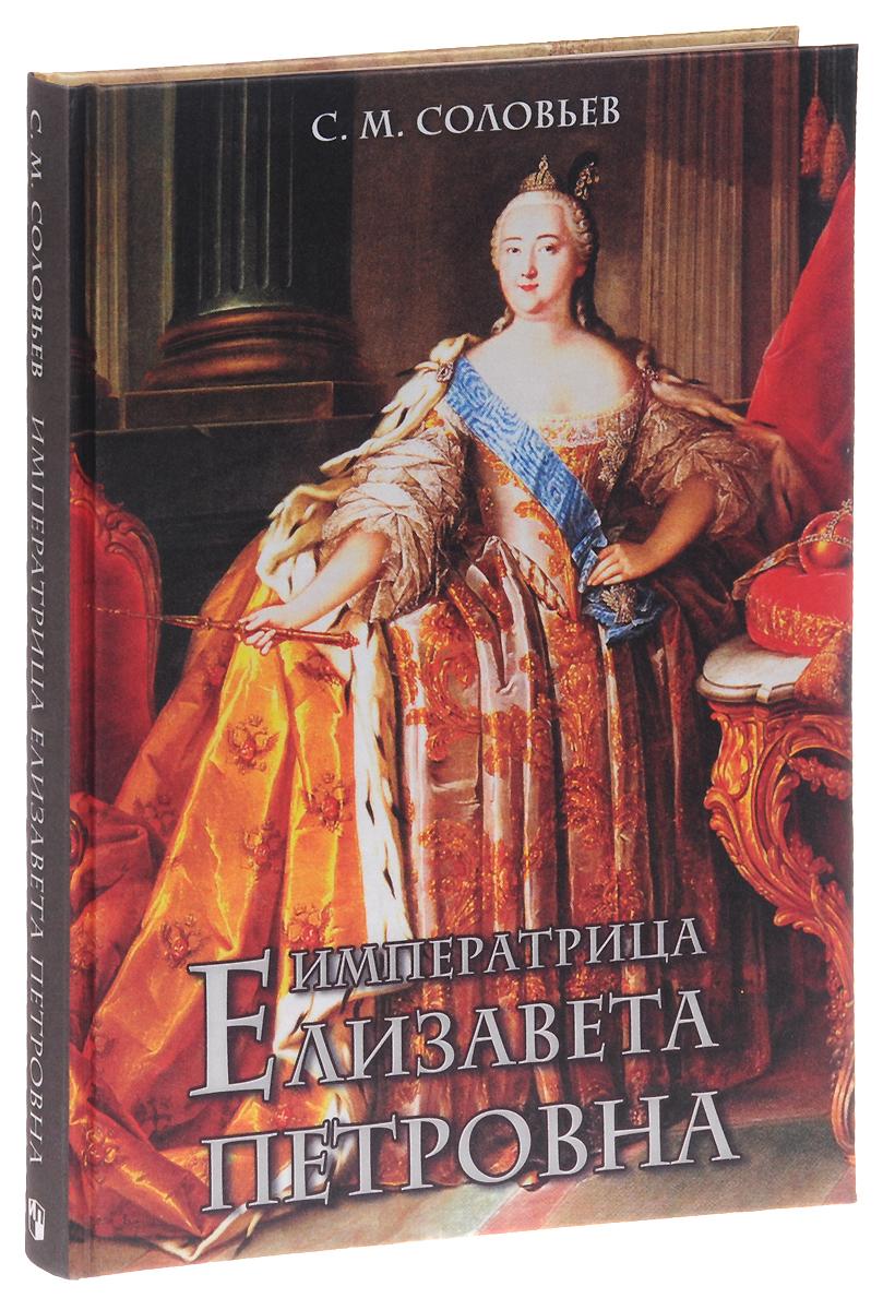 С. М. Соловьев Императрица Елизавета Петровна (подарочное издание)
