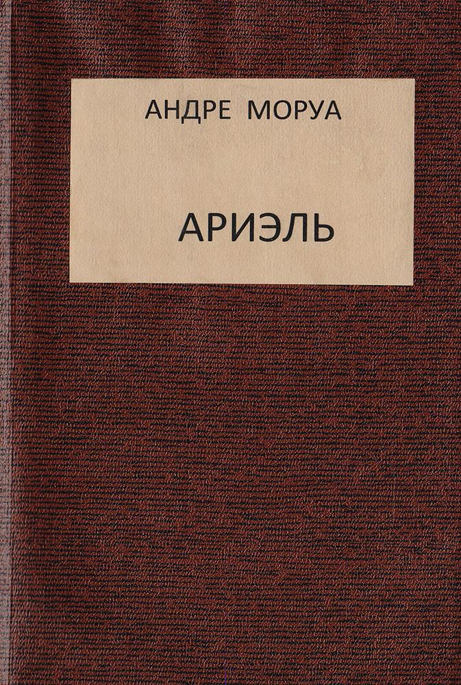 Моруа Андре Ариэль. Роман из жизни Шелли и Байрона