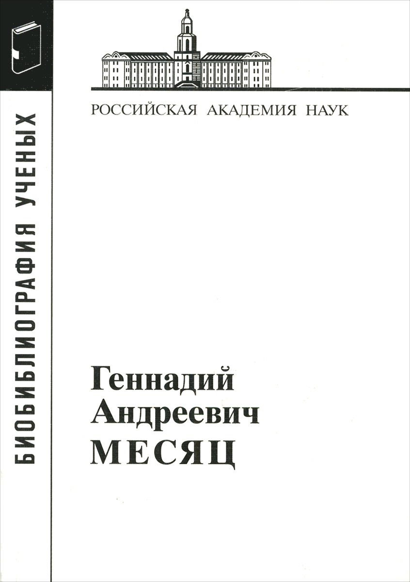 -- Месяц Геннадий Андреевич. 2016