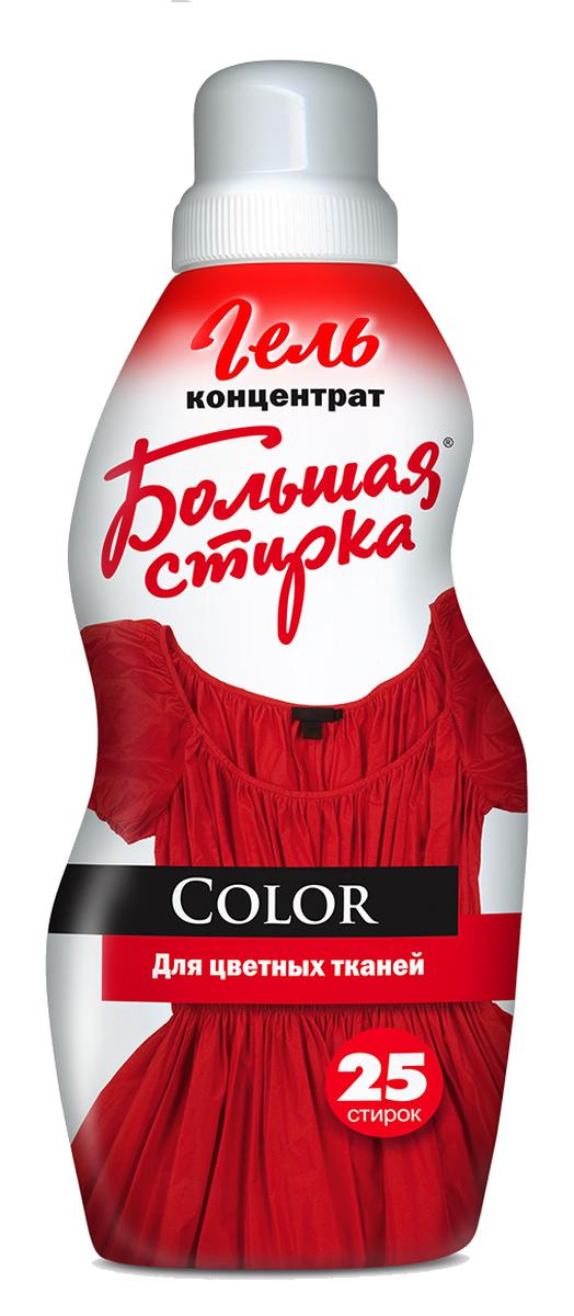 Жидкое моющее средство Большая стирка Color, для цветных тканей, 1000 мл цена