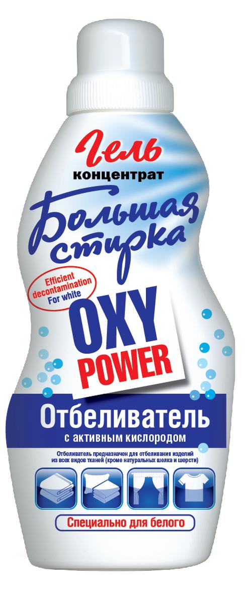 """Отбеливатель Большая стирка """"Oxi Power"""", 1000 мл"""