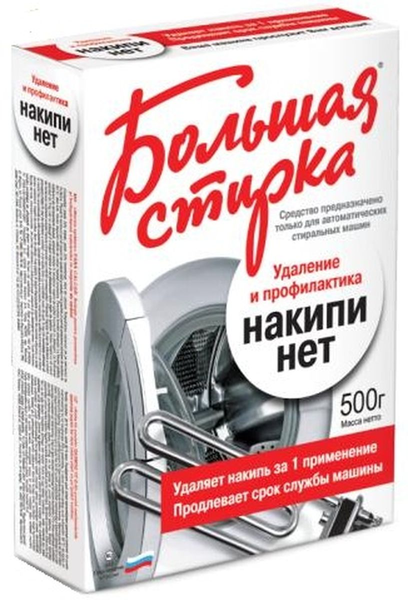 Средство для профилактики стиральных машин Большая стирка, 500 мл средство для чистки барабанов стиральных машин nagara 5 х 4 5 г
