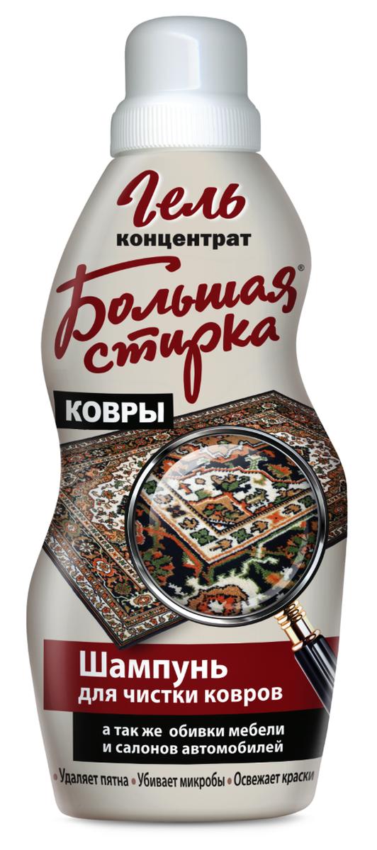 """Средство для чистки ковров Большая стирка """"Ковры"""", 1 л"""