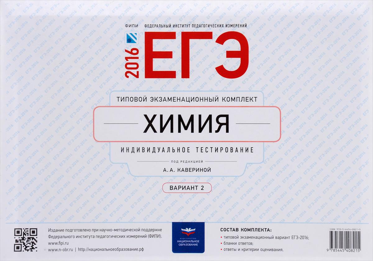ЕГЭ-2016. Химия. Типовой экзаменационный комплект. Вариант 2