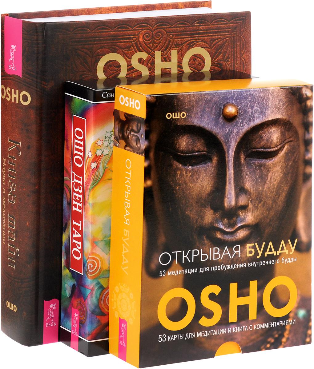 Ошо Открывая Будду. Ошо Дзен Таро. Книга тайн (комплект из 3 книг) ошо нирвана последний кошмар поиск ошо дзен таро комплект из 3 книг 79 карт