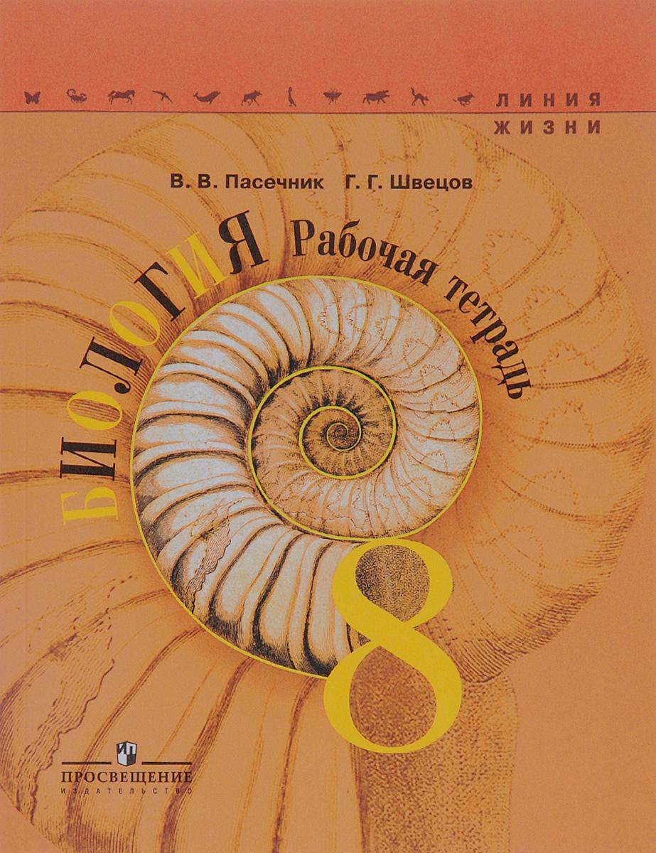 В. В. Пасечник, Г. Г. Швецов Биология. 8 класс. Рабочая тетрадь
