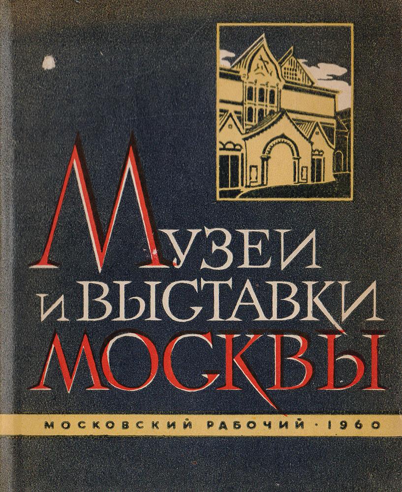 Ковалев Анатолий Петрович Музеи и выставки Москвы