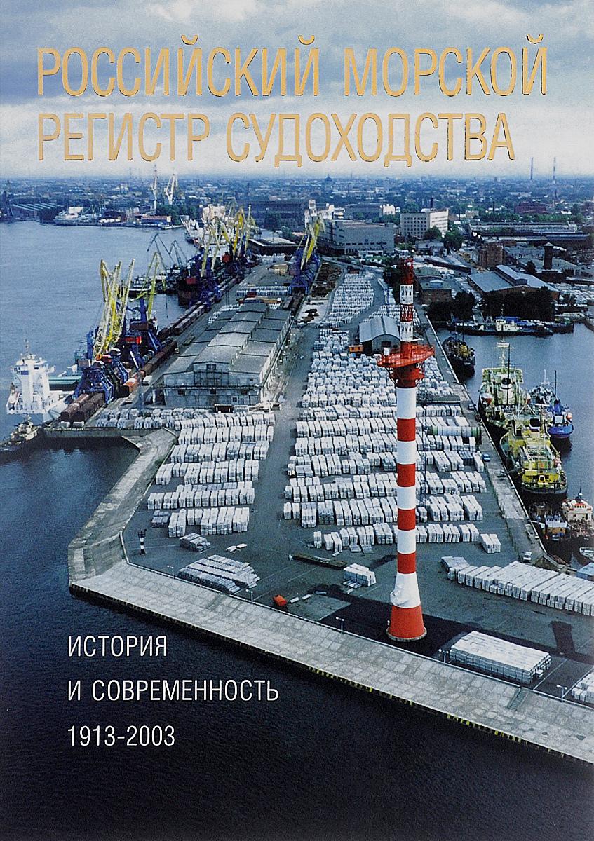 В. Д. Доценко Российский морской регистр судоходства. История и современность. 1913-2003
