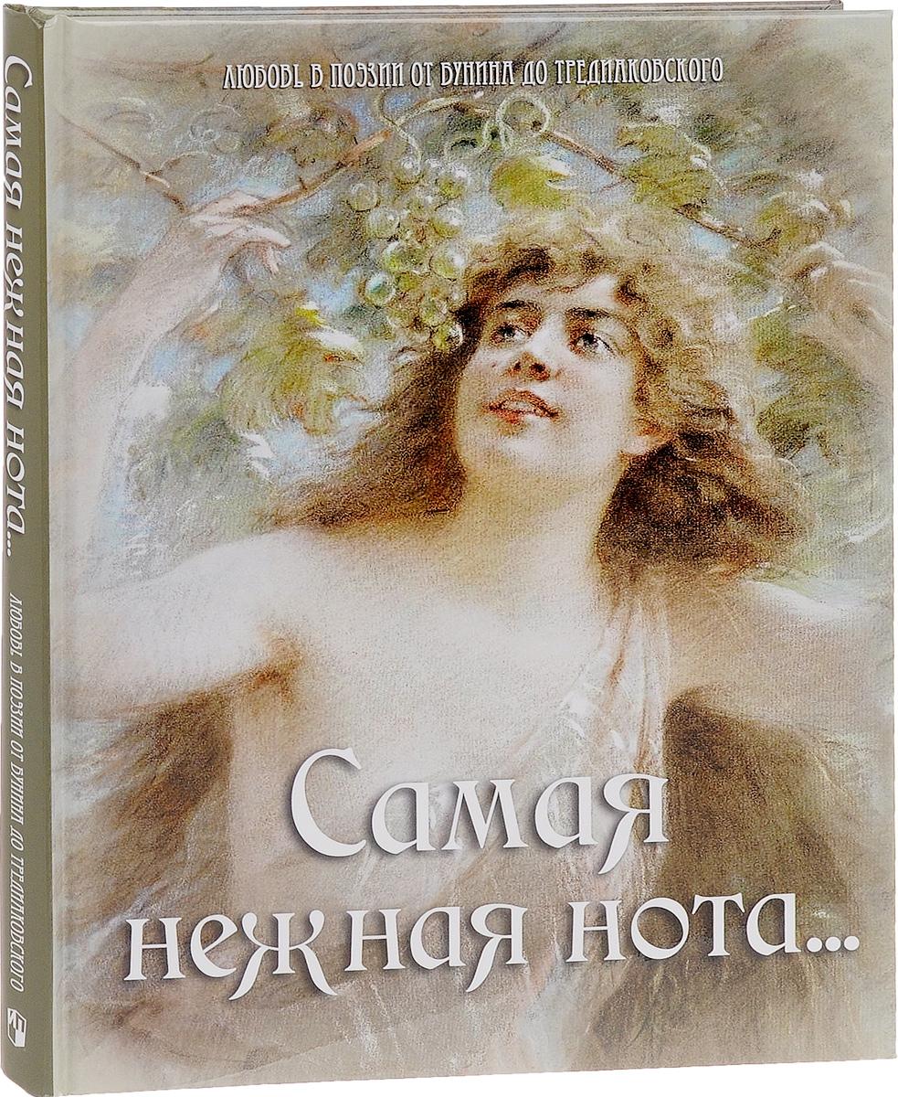 Самая нежная нота... Любовь в поэзии от Бунина до Тредиаковского максимилиан волошин стихотворения ивана бунина