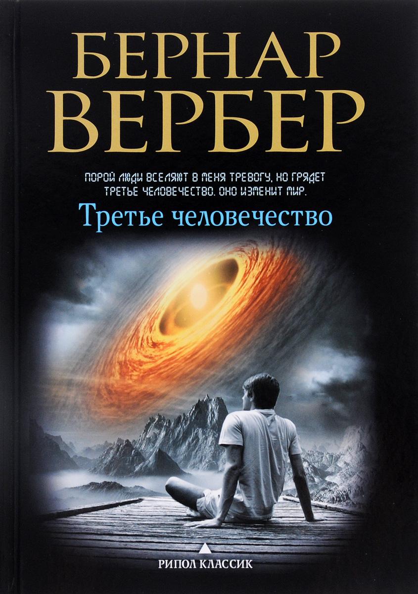 Бернар Вербер Третье человечество