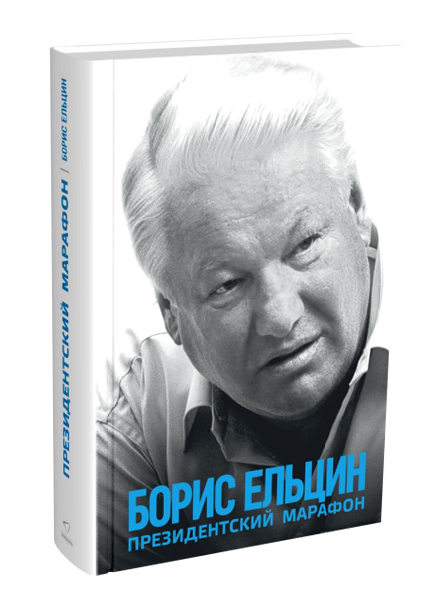 Борис Ельцин Президентский марафон