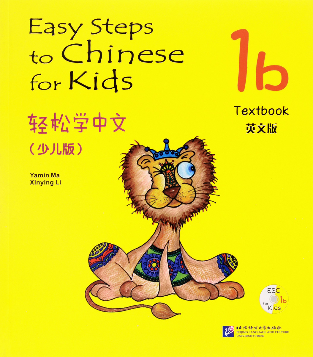 цены Easy Steps to Chinese for Kids: Textbook: 1b (+ СD)