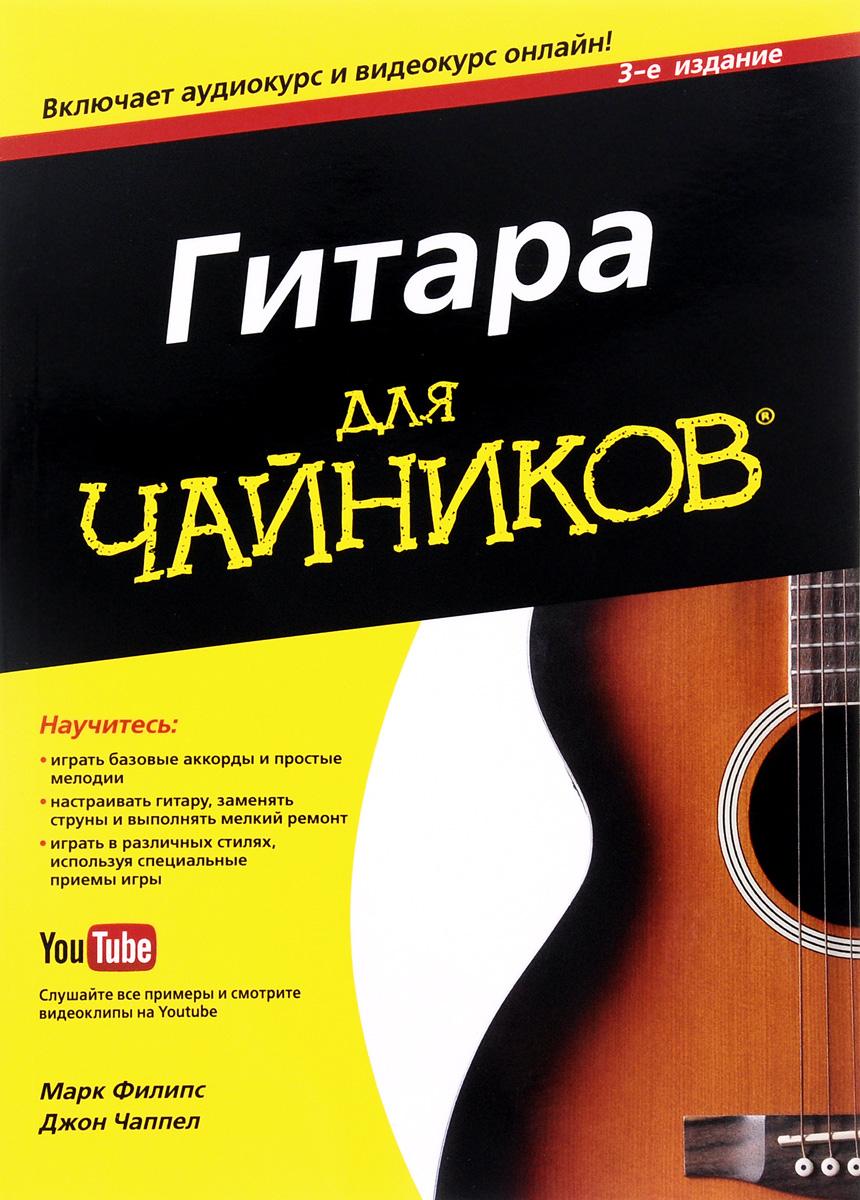 Марк Филипс, Джон Чаппел Гитара для чайников