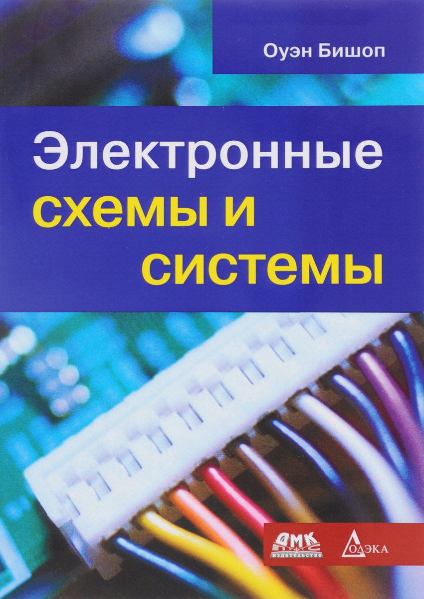 Оуэн Бишоп Электронные схемы и системы
