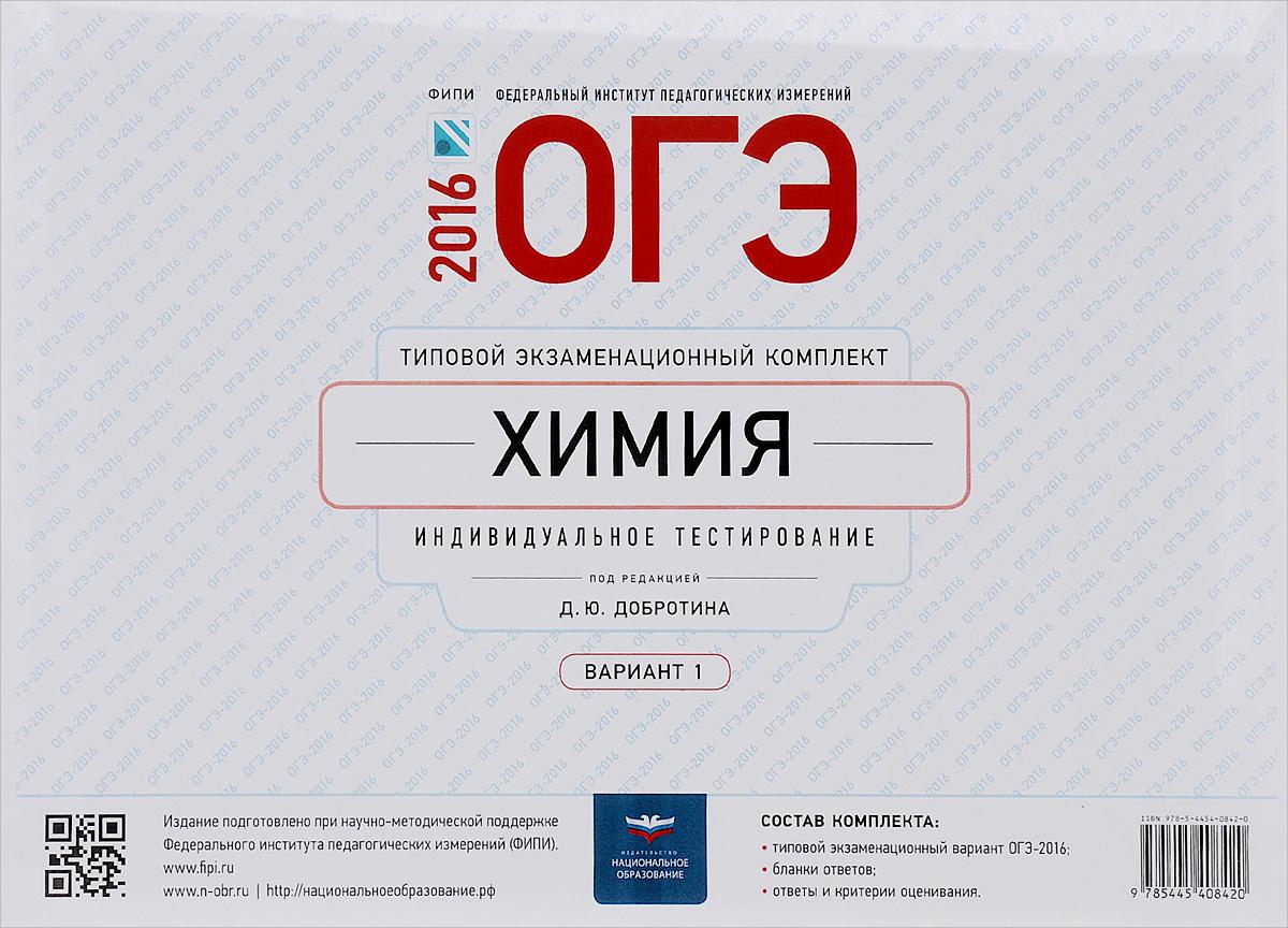 ОГЭ-2016. Химия. Типовой экзаменационный комплект. Вариант 1