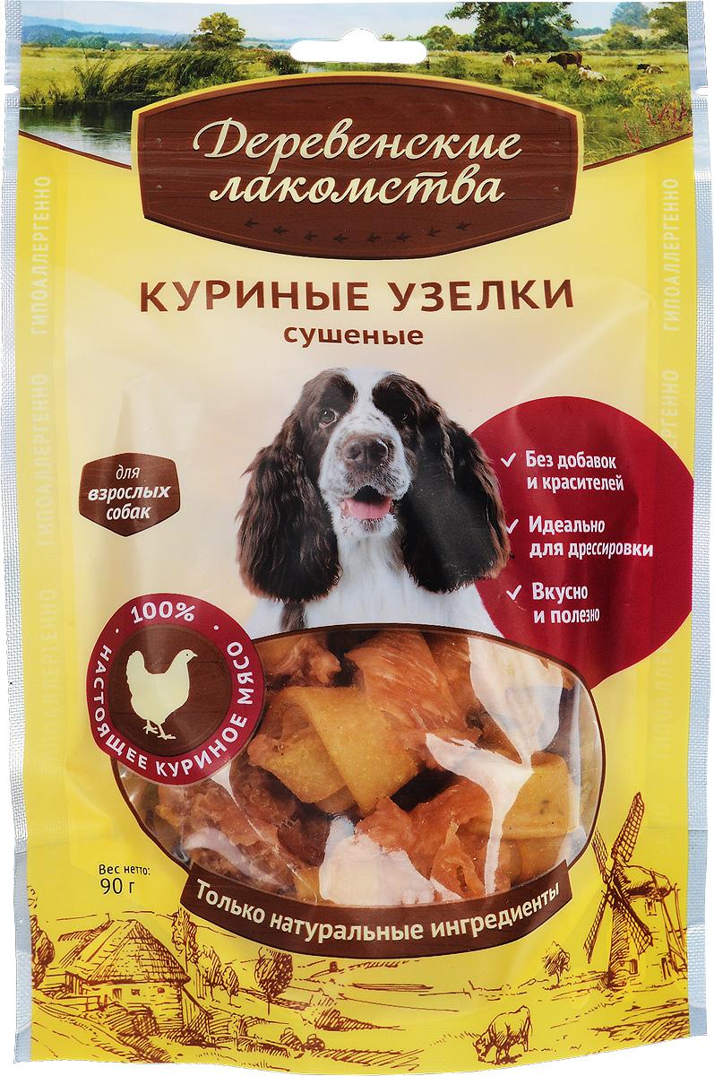 """Лакомство для собак """"Деревенские лакомства"""", куриные узелки сушеные, 90 г"""