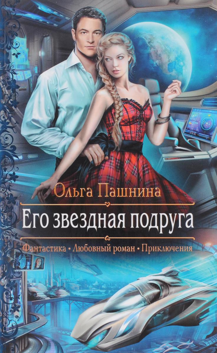 Ольга Пашнина Его звездная подруга