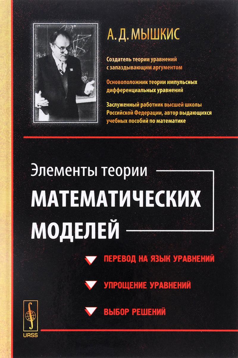 А. Д. Мышкис Элементы теории математических моделей