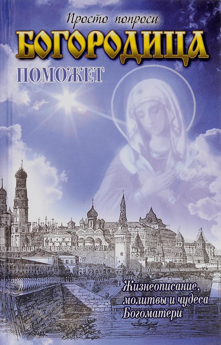 купить С. Кузина Богородица поможет онлайн