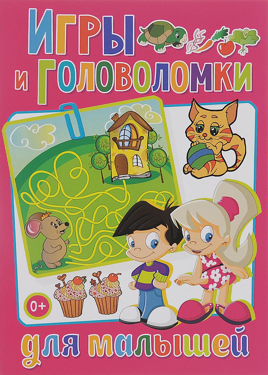 Т. В. Скиба Игры и головоломки для малышей скиба т игры и головоломки для самых маленьких