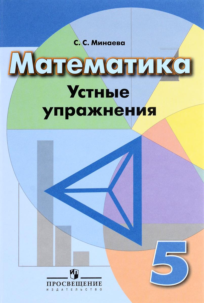 С. С. Минаева Математика. 5 класс. Устные упражнения с с минаева алгебра 8 класс устные упражнения