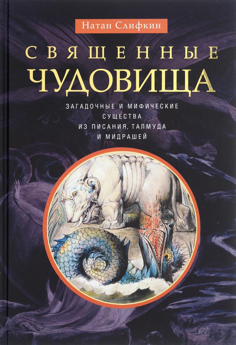 Натан Слифкин Священные чудовища. Загадочные и мифические существа из Писания, Талмуда и мидрашей