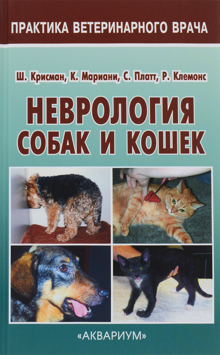 Ш. Крисман, К. Мариани, С. Платт, Р. Клемонс Неврология собак и кошек. Справочное руководство для практикующих ветеринарных врачей