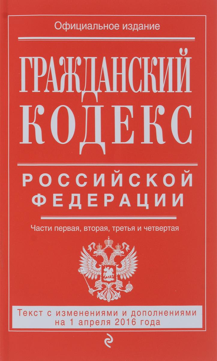 Гражданский кодекс Российской Федерации. Части 1, 2, 3 и 4