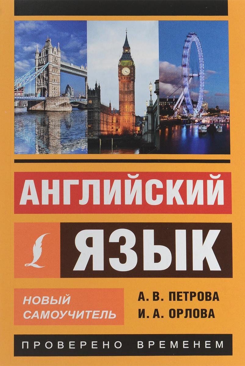 цена на А. В. Петрова, И. А. Орлова Английский язык. Новый самоучитель