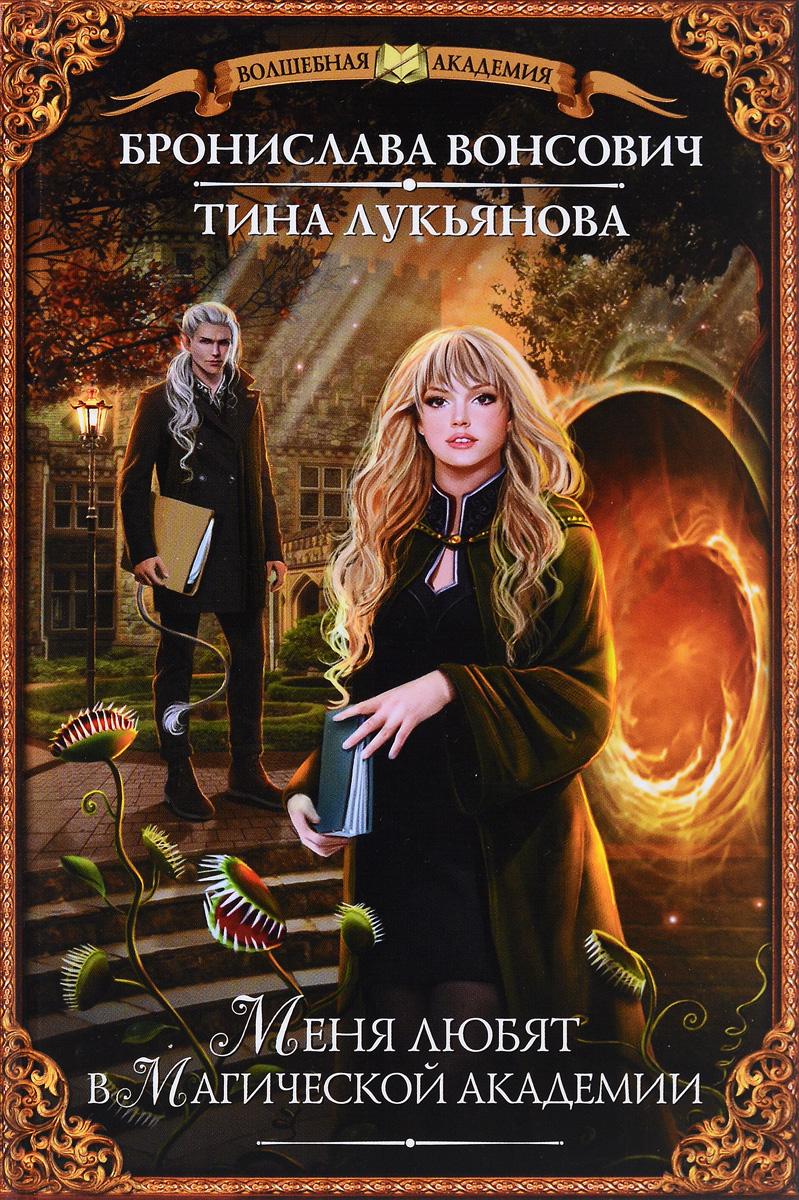 Бронислава Вонсович, Тина Лукьянова Меня любят в Магической академии