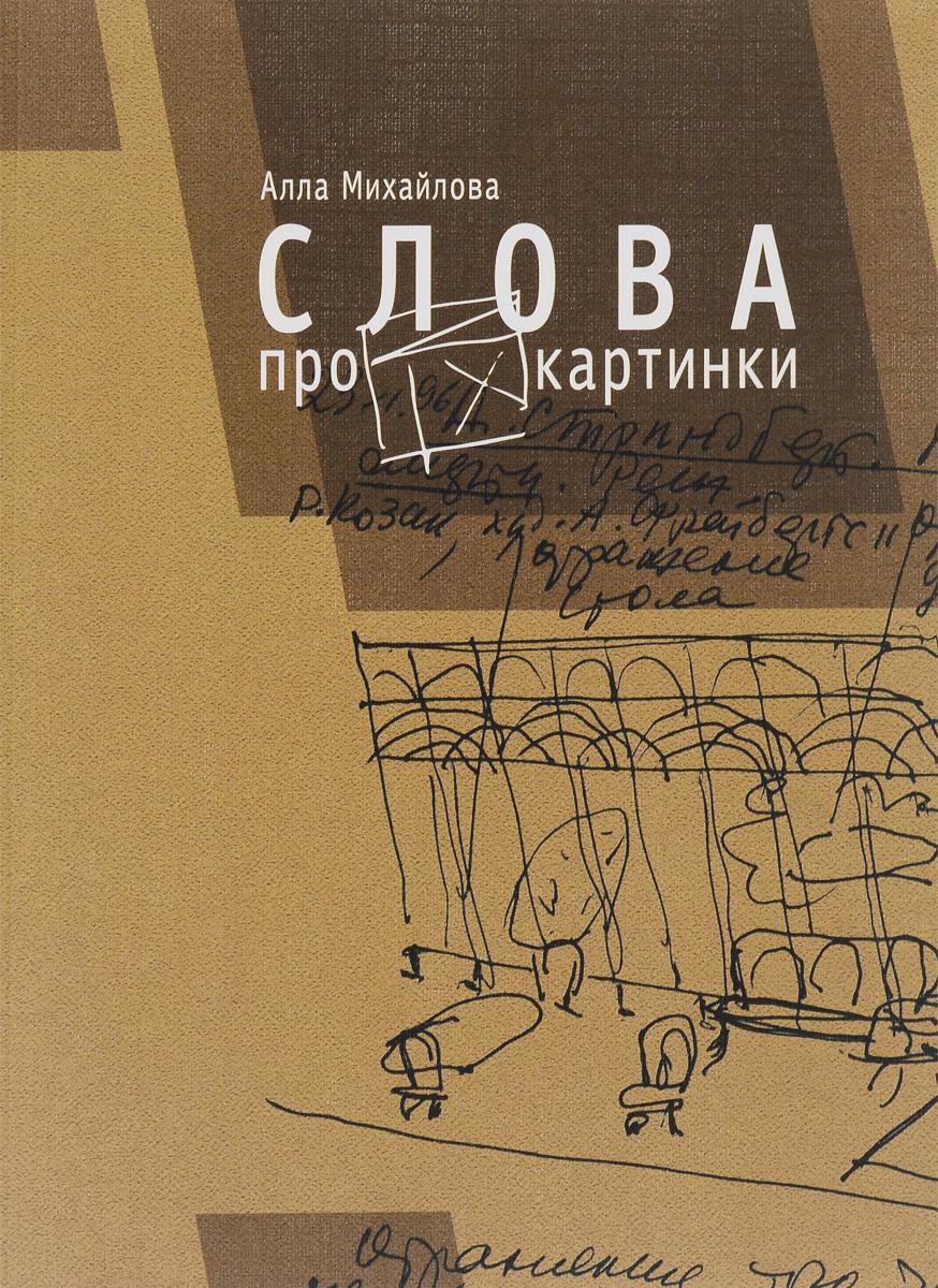 Алла Михайлова Слова про картинки л голова о художниках театра